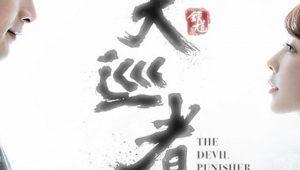 The Devil Punisher ผู้พิพากษ์ปีศาจ ซับไทย EP.1