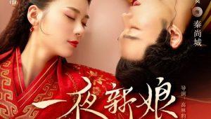 The Romance of Hua Rong เจ้าสาวโจรสลัด ซับไทย EP.1