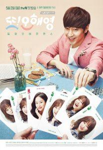 ซีรี่ย์เกาหลี Another Miss Oh วุ่นนัก รักนี้ของโอ แฮยอง ตอนที่ 1-18 จบ