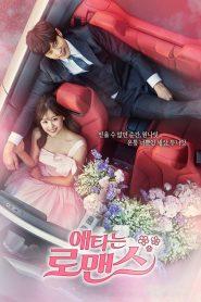 ซีรี่ย์เกาหลี My Secret Romance วุ่นรักวันไนท์สแตนด์ ตอนที่ 1-13 จบ