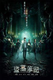 ซีรี่ย์จีน The Lost Tomb ล่าขุมทรัพย์ปริศนา ตอนที่ 1-10 จบ (ตอนพิเศษ)