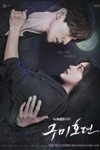 ซีรี่ย์เกาหลี Tale of the Nine Tailed ตำนานรักจิ้งจอกเก้าหาง ตอนที่ 1-16 จบ