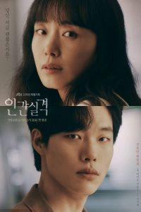 ซีรี่ย์เกาหลี Lost Season 1