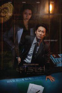 ซีรี่ย์เกาหลี Doctor Prisoner คุกคลั่งแค้น ตอนที่ 1-16 จบ