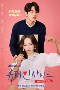 ซีรี่ย์เกาหลี The Beauty Inside ร่างใหม่หัวใจไม่เปลี่ยน ตอนที่ 1-16 จบ