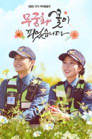 ซีรี่ย์เกาหลี Lovers in Bloom ตอนที่ 1-16 จบ