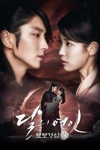 ซีรี่ย์เกาหลี Moon Lovers Scarlet Heart Ryeo ข้ามมิติ ลิขิตสวรรค์ ตอนที่ 1-20 จบ