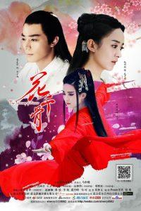 ซีรี่ย์จีน The Journey of Flower ฮวาเชียนกู่ ตำนานรักเหนือภพ ตอนที่ 1-50 จบ