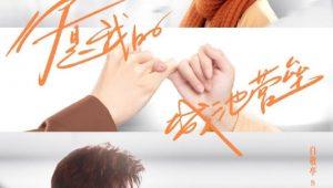 You Are My Heroคุณคือป้อมปราการของฉัน พากย์ไทย EP.1