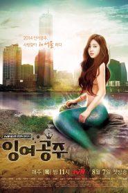 ซีรี่ย์เกาหลี The Idle Mermaid เจ้าหญิงเงือกน้อย ตอนที่ 1-10 จบ