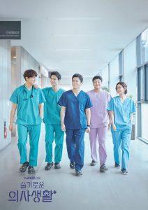 ซีรี่ย์เกาหลี Hospital Playlist เพลย์ลิสต์ชุดกาวน์ Season 1-2 (จบ)