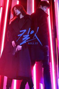 ซีรี่ย์เกาหลี Kill It ตอนที่ 1-12 จบ