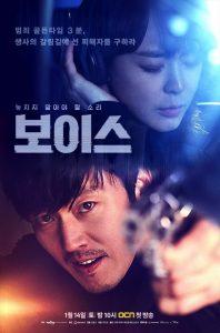 ซีรี่ย์เกาหลี Voice ล่าเสียงมรณะ Season 1-2 จบ