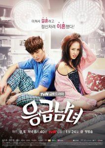 ซีรี่ย์เกาหลี Emergency Couple ปักเข็มรัก สลักใจเธอ ตอนที่ 1-21 จบ