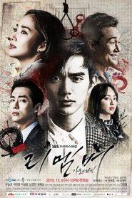 ซีรี่ย์เกาหลี Remember : War of the Son หลักฐานในความทรงจำ ตอนที่ 1-20 จบ