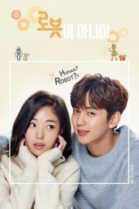 ซีรี่ย์เกาหลี I Am Not a Robot รักนี้หัวใจไม่โรบอต ตอนที่ 1-16 จบ