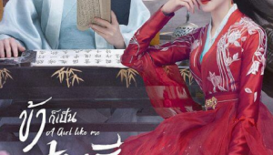 A Girl Like Me ข้าก็เป็นสตรีเช่นนี้ พากย์ไทย EP.1
