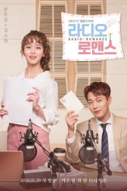 ซีรี่ย์เกาหลี Radio Romance ตื๊อหัวใจนายจอมหยิ่ง ตอนที่ 1-16 จบ