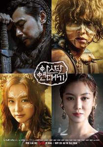 ซีรี่ย์เกาหลี Arthdal Chronicles อาธดัล สงครามสยบบัลลังก์ ตอนที่ 1-18 จบ