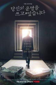 ซีรี่ย์เกาหลี Scripting Your Destiny เทพจำแลงเขียนบทรัก ตอนที่ 1-10 จบ