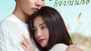 Crush รักอีกครั้งก็ยังเป็นเธอ พากย์ไทย EP.1