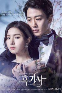 ซีรี่ย์เกาหลี Black Knight อัศวินรักข้ามเวลา ตอนที่ 1-20 จบ