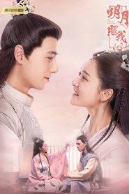 ซีรี่ย์จีน The Love by Hypnotic ลิขิตแห่งจันทรา ตอนที่ 1-36 จบ