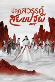 ซีรี่ย์จีน Legend of Awakening ปลุกสวรรค์สยบปฐพี ตอนที่ 1-48 (กำลังฉาย)