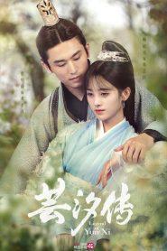 ซีรี่ย์จีน Legend of Yun Xi หยุนซี หมอพิษหญิงยอดอัจฉริยะ ตอนที่ 1-50 จบ