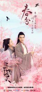 ซีรี่ย์จีน Love of Thousand Years ลิขิตรัก 3000ปี ตอนที่ 1-30 จบ
