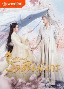 ซีรี่ย์จีน Miss the Dragon รักนิรันดร์ราชันมังกร ตอนที่ 1-36 จบ