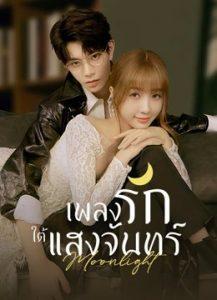 ซีรี่ย์จีน Moonlight เพลงรักใต้แสงจันทร์ ตอนที่ 1-36 จบ