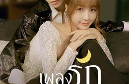 Moonlight เพลงรักใต้แสงจันทร์ พากย์ไทย EP.1