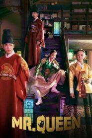 ซีรี่ย์เกาหลี Mr. Queen รักวุ่นวาย นายมเหสีหลงยุค ตอนที่ 1-20 จบ