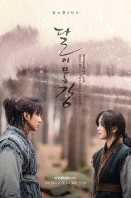 ซีรี่ย์เกาหลี River Where the Moon Rises ลำนำจันทร์ฉาย ตอนที่ 1-20 จบ