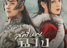 The Long March of Princess Changge สตรีหาญ ฉางเกอ พากย์ไทย EP.1
