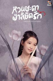 ซีรี่ย์จีน Twisted Fate of Love ภพรักภพพราก ตอนที่ 1-39 จบ