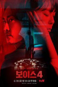 ซีรี่ย์เกาหลี Voice ล่าเสียงมรณะ Season 3-4 จบ