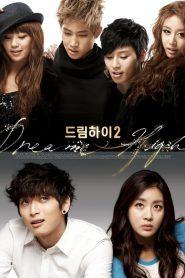 ซีรี่ย์เกาหลี Dream High มุ่งสู่ดาว ก้าวตามฝัน Season 1-2 จบ