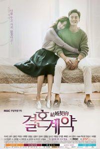 ซีรี่ย์เกาหลี Marriage Contract สัญญาวิวาห์ลวง ตอนที่ 1-16 จบ