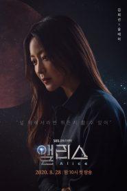 ซีรี่ย์เกาหลี Alice อลิซ รหัสลับข้ามเวลา ตอนที่ 1-32 จบ