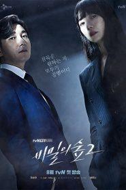 ซีรี่ย์เกาหลี Stranger (Bimilui Soop) สเตรนเจอร์ Season 1-2 จบ