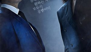 Stranger (Bimilui Soop) สเตรนเจอร์ ซับไทย Season 1 EP.1
