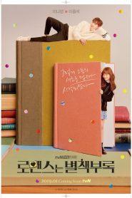ซีรี่ย์เกาหลี Romance is a Bonus Book ลุ้นรักฉบับโบนัส ตอนที่ 1-16 จบ