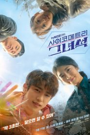 ซีรี่ย์เกาหลี He Is Psychometric สัมผัสรักพลังจิต ตอนที่ 1-16 จบ