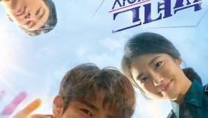 He Is Psychometric สัมผัสรักพลังจิต พากย์ไทย EP.1