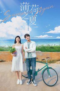 ซีรี่ย์จีน Summer Again ฤดูร้อนย้อนวัยรัก ตอนที่ 1-24 จบ