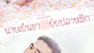 Go Go Squid นายเย็นชากับยัยปลาหมึก พากย์ไทย EP.1