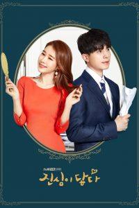ซีรี่ย์เกาหลี Touch Your Heart ทนายเย็นชากับซุปตาร์ตัวป่วน ตอนที่ 1-16 จบ