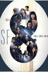 ซีรี่ย์เกาหลี SF8 ตอนที่ 1-8 จบ
